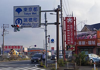 たぶん日本一でかいカントリーサインを見に行く :: デイリーポータルZ