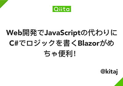 Web開発でJavaScriptの代わりにC#でロジックを書くBlazorがめちゃ便利! - Qiita