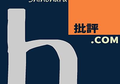 松本哲治・浦添市長再選 ! — 変わり始めた「沖縄の潮目」 | 篠原章(経済学者・音楽評論家)主宰