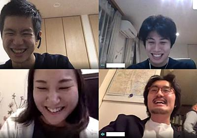 社員30人参加「オンライン飲み会」が最高になった5つのコツ【Zoom・Meet対応】 | Business Insider Japan