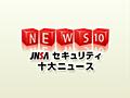 NPO日本ネットワークセキュリティ協会