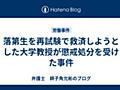 落第生を再試験で救済しようとした大学教授が懲戒処分を受けた事件 - 弁護士 師子角允彬のブログ