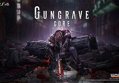 電撃 - 『TRIGUN』『血界戦線』の内藤泰弘氏が語る、『GUNGRAVE GORE』が目指すもの【電撃PS】