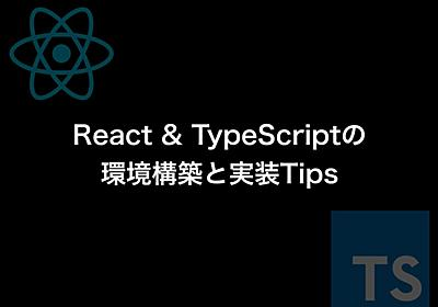 React & TypeScriptの