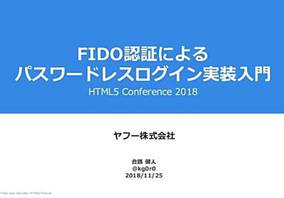 FIDO認証によるパスワードレスログイン実装入門