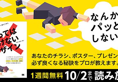 5万部突破の初心者向けデザイン本『やってはいけないデザイン』が10/2まで無料で公開:MarkeZine(マーケジン)