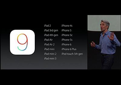 2015年秋にリリース:Apple、「iOS 9」を発表――Siriやプリインアプリの拡張など、新機能まとめ - ITmedia PC USER