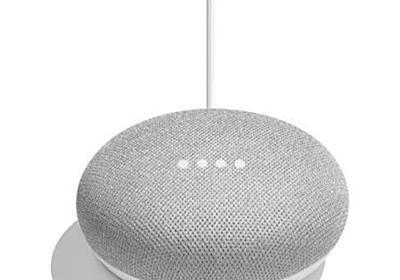 スマートスピーカ出荷台数、1位は「Google Home Mini」--第2四半期調査 - CNET Japan