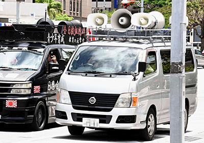 「本気で止めたい」ヘイトスピーチ取材 続く無力感 転機は読者によるカウンター | 迷った考えた現場からの報告 | 沖縄タイムス+プラス