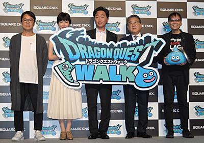 勇者となって現実世界で遊べる--位置ゲー「ドラゴンクエストウォーク」発表会 - CNET Japan