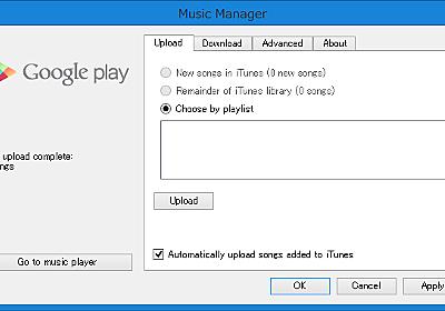 Google Play Music Manager 不具合あれこれ - んたのブログ