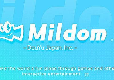 配信プラットフォームのMildom(ミルダム)、8月20日より任天堂が著作権を有するゲームの配信が禁止へ。Cygames作品の配信禁止に続き | AUTOMATON