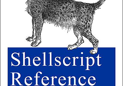 変数を使用する | UNIX & Linux コマンド・シェルスクリプト リファレンス
