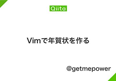 Vimで年賀状を作る - Qiita