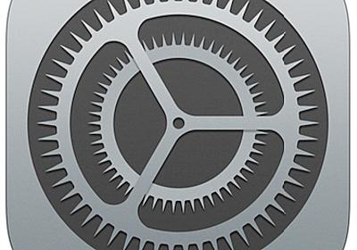Apple が「iOS 11」アップデートのリリースを開始!