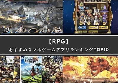 【RPG】おすすめスマホゲームアプリランキングTOP10!【新作・全作無料・iPhone(iOS)・Android】 - なっログ!
