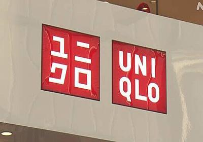 ユニクロなど展開 ファーストリテイリング 17年ぶりの減収減益 | 新型コロナ 経済影響 | NHKニュース