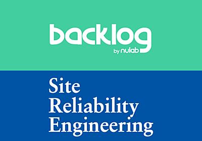 サービス品質向上のためにBacklogのSREが行ってきたサービスレベル管理の取り組み | ヌーラボ