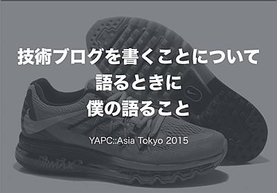YAPC::Asia 2015で技術ブログを書くことについて発表しました - ゆううきブログ