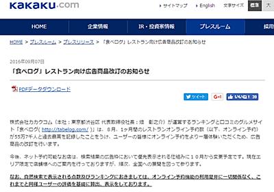 営業拒否で「食べログ」の点数を強制リセット?--「関係ない」とする人気店も - CNET Japan