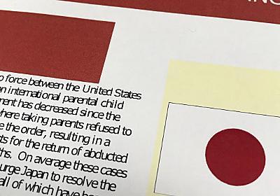 ハーグ条約「日本は不履行」 子供連れ去り対応迫る  :日本経済新聞