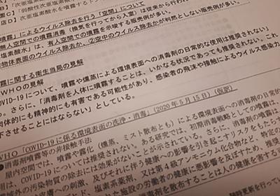 次亜塩素酸水とは何だったのか - 小波秀雄|論座 - 朝日新聞社の言論サイト