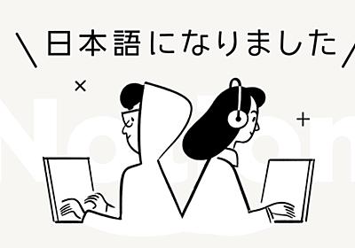 【直撃】ついに1兆円超え。Notionが「日本語版」を投入