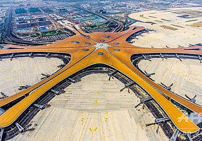 北京に巨大新空港「大興国際空港」完工、建国70周年に合わせ9月開業へ 写真9枚 国際ニュース:AFPBB News