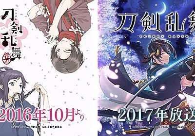 「刀剣乱舞」Wアニメ化!10月と2017年に放送、制作は動画工房とufotable - コミックナタリー