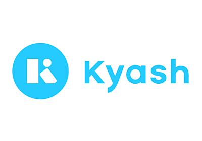 10月1日より「Kyashポイント」がスタート。同時にキャッシュレス・消費者還元事業によるポイント還元... - Kyash NEWS