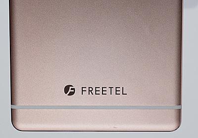 SIMフリーブランド「FREETEL(フリーテル)」のスマホなどのサポートが1月15日に再開予定!事業を引き継いだMAYA SYSTEMが案内――予告された新製品は2機種を1月末に発表へ - S-MAX