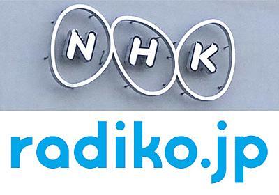 NHK、radikoへの番組提供で週平均約22万人が利用。エリアフリー求める声も - AV Watch