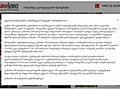 グルジア国内1万5千サイトの一斉改ざんについてまとめてみた - piyolog