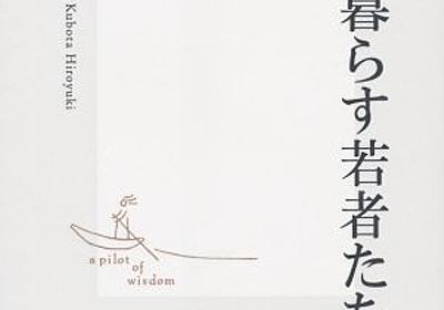 Amazon.co.jp: 他人と暮らす若者たち (集英社新書): 久保田裕之: Books