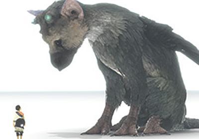 西川善司の「試験に出るゲームグラフィックス」(7)「人喰いの大鷲トリコ」の「リアルとアートの狭間」はこうして生まれた,前編 - 4Gamer.net