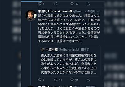 東浩紀氏と津田大介氏の訣別 - Togetter
