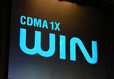 au、2022年3月末で3Gサービス「CDMA 1X WIN」を終了 - ケータイ Watch