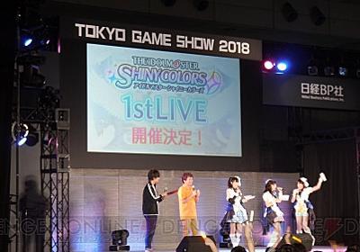 電撃 - 『シャニマス』1stライブが16人のアイドル参加で開催決定【TGS2018】
