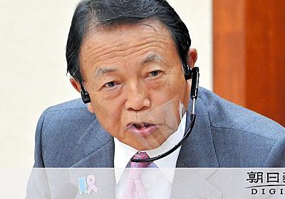 財務省、「赤木ファイル」提出に応じず 森友改ざん問題:朝日新聞デジタル