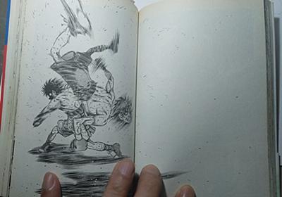 「はじめの一歩」作者が、スマホ漫画時代の新コマ割りを語る。「お手本の作品」とは…… - INVISIBLE D. ーQUIET & COLORFUL PLACE-