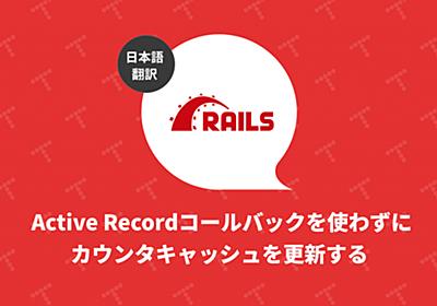 Rails: Active Recordコールバックを使わずにカウンタキャッシュを更新する(翻訳)|TechRacho(テックラッチョ)〜エンジニアの「?」を「!」に〜|BPS株式会社