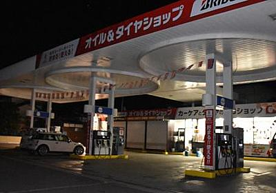 津のGSで灯油にガソリン混入 消防が注意呼びかけ - 毎日新聞