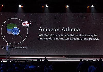 [速報]Amazon S3に保存されたデータにSQLクエリを投げられるシンプルな分析サービス「Amazon Athena」登場。AWS re:Invent 2016 - Publickey