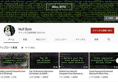 YouTube、セキュリティ教育動画を「ハッキング方法の紹介」と誤認し削除 動画は後に復活 - ねとらぼ