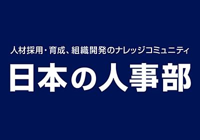 [ニュース]入職率16.0%、離職率14.9%で、5年連続の入職超過~平... - 『日本の人事部』