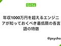 年収1000万円を超えるエンジニアが知っておくべき最低限の各言語の特徴 - Qiita