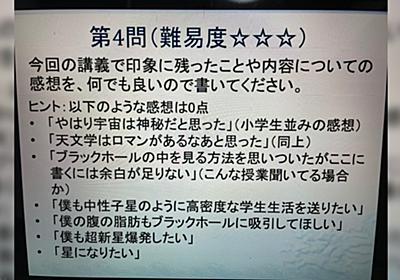 京都大の講義「宇宙科学入門」の講義スライドや学生提出の感想文がオリジナリティ溢れてる 今年はおじさん構文も - Togetter