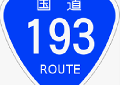 【徳島】酷道193号を爆走4つの滝を巡ってきた! - Shige blog