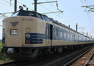 国鉄寝台電車「583系」最後の1編成、4月8日引退 JR東日本 | 乗りものニュース