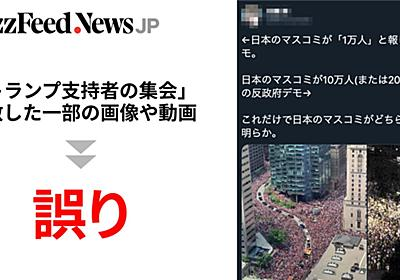 「日本で絶対に報道されないトランプ支持者の集会」自民市議らが拡散の動画などは誤り、お詫びも